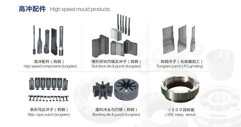 mold spare parts-HG Precision