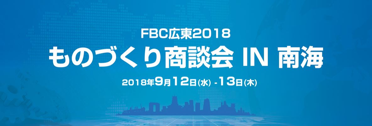 HG Precision Attend The FBC Manufacture Meeting In Foshan Nanhai 2018